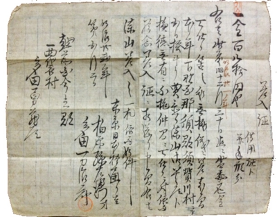 Photo2: The trading certificate of Urushiyama, in Sukagawa village, Nasu gun (Now Otawara city, Tochigi prefecture) (Taisho period: Uchida Family collection)