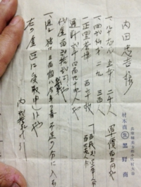 Photo 3: The document of Hachiju-wan sales. (Shitsurindo collection)